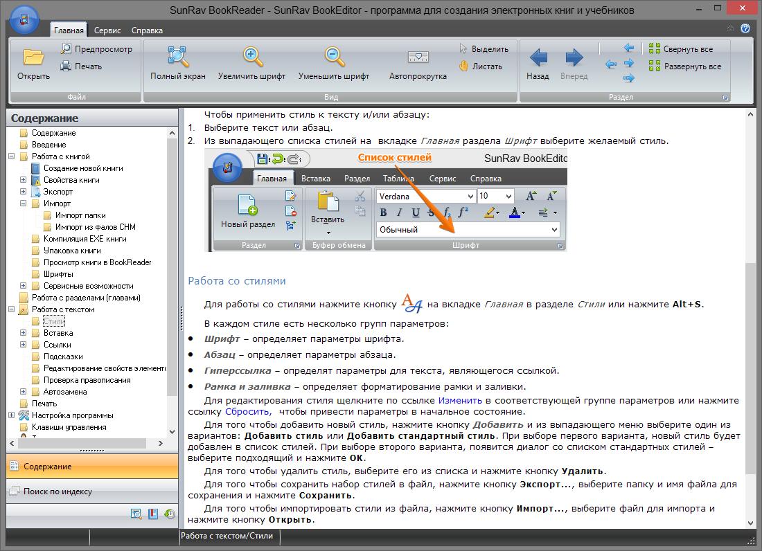 Создание электронных книг программа скачать discord андроид скачать программу на русском